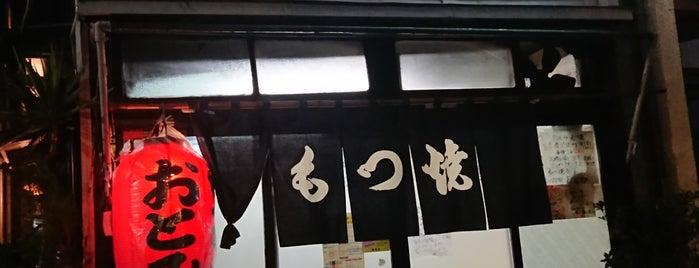 もつやき おとみ is one of 旨い焼鳥もつ焼きホルモン焼き2.