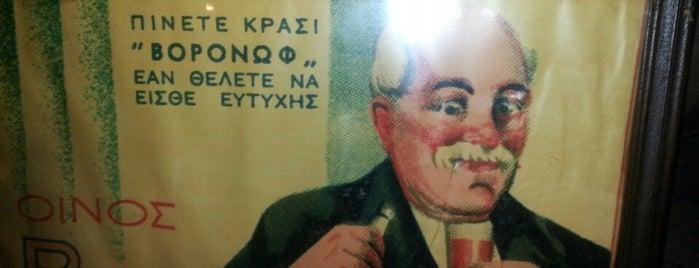 Αυθαίρετο is one of All Food.