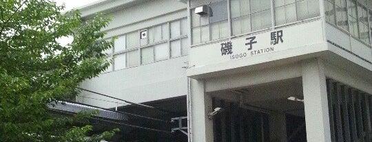 Isogo Station is one of JR 미나미간토지방역 (JR 南関東地方の駅).