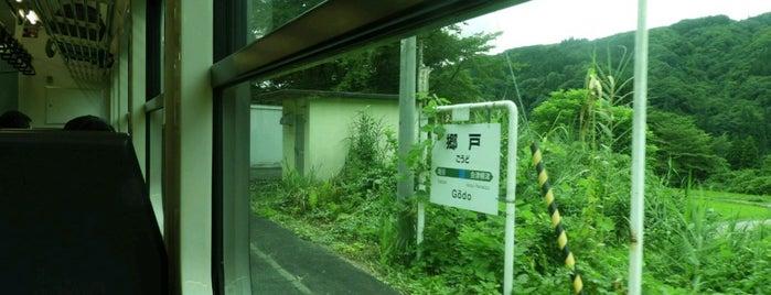 郷戸駅 is one of JR 미나미토호쿠지방역 (JR 南東北地方の駅).