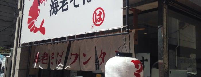 海老・特濃煮干そば まるは is one of Funabashi・Ichikawa・Urayasu.