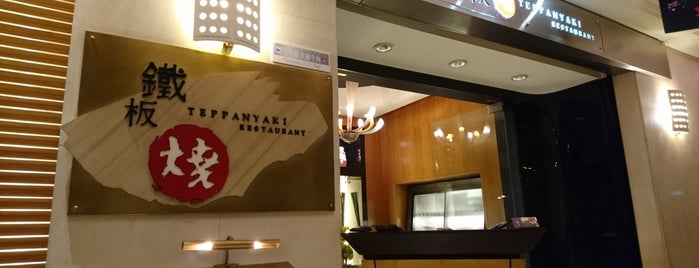 鐵板燒餐廳  Teppanyaki Restaurant is one of Kaohsiung.