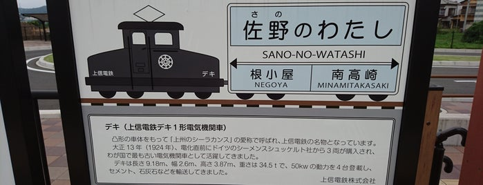 Sanonowatashi Station is one of Lugares favoritos de 高井.