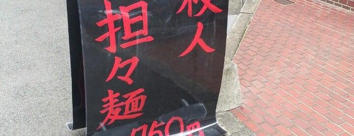 陽華樓 is one of 行ってみたい2.