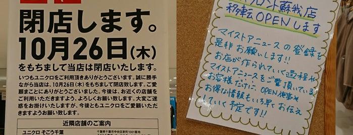 ユニクロ ホームズ蘇我店 is one of closed.