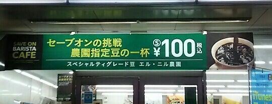 セーブオン 千葉白井店 is one of closed.