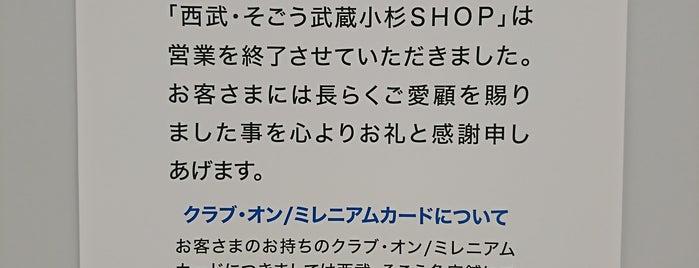 西武・そごう武蔵小杉SHOP グランツリー武蔵小杉 is one of closed.