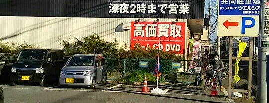 TSUTAYA 咲が丘店 is one of Funabashi・Ichikawa・Urayasu.