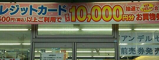 スリーエフ 白井冨士店 is one of closed.