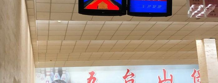Wutaishan Bowling Alley is one of Nanjing.