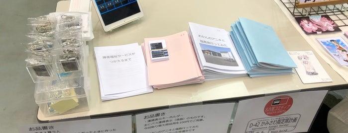 名古屋国際会議場 イベントホール is one of 思い出の場所.