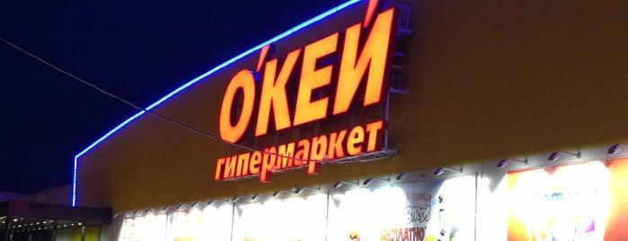 О'КЕЙ is one of Orte, die Aleksandr gefallen.