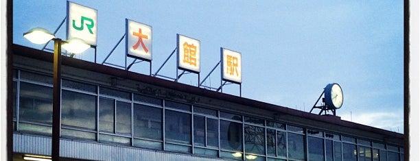 Ōdate Station is one of Lugares favoritos de 高井.