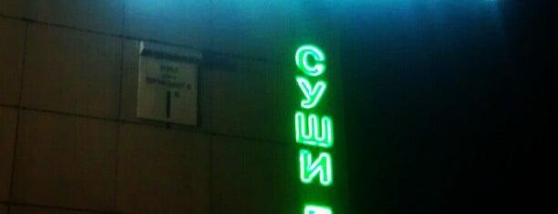 Мята is one of Рестораны Киева / Restaurants (Kyiv).