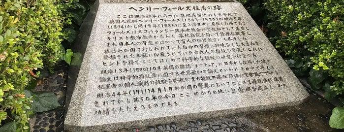 指紋研究発祥の地(ヘンリー・フォールズ住居の跡) is one of K'ın Kaydettiği Mekanlar.