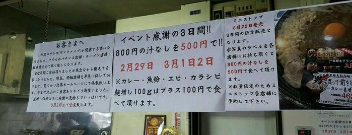 男は黙って前を行け 一宮店 is one of 拉麺マップ.