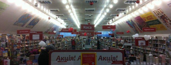 Читайка is one of Orte, die Oleksandr gefallen.