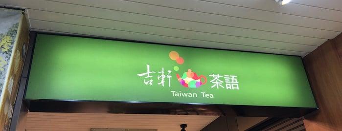 吉軒茶語 is one of Taipei.