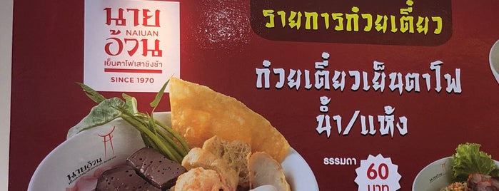Nai Ouan is one of BKK_Noodle House_1.