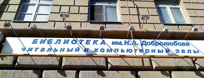 Библиотека № 3 имени Н.А. Добролюбова is one of Детские библиотеки.
