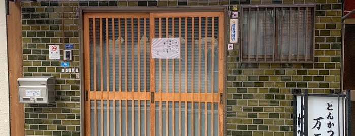 Tonkatsu Manpei is one of Lieux sauvegardés par Hide.