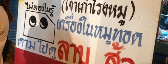 เนตรดวงดาว is one of Chiang Mai.