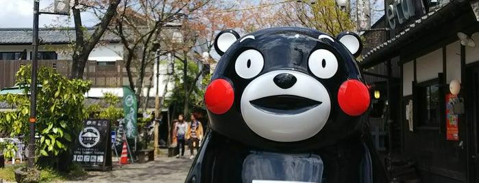 阿蘇一の宮門前商店街 is one of 熊本探訪.