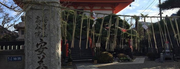 安養寺 is one of Find My Tokyo.