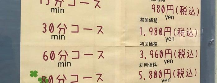 リラクセーションサロン はぴねす is one of Tempat yang Disukai 高井.