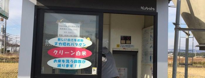 コイン精米 is one of Lugares favoritos de Shigeo.