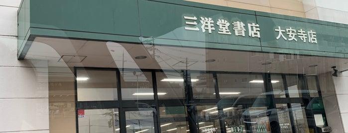 三洋堂書店 大安寺店 is one of 高井 : понравившиеся места.