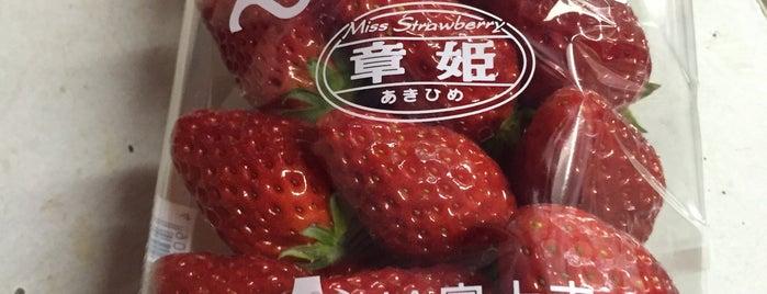 渡邉農園 いちご自販機 is one of inuさんのお気に入りスポット.