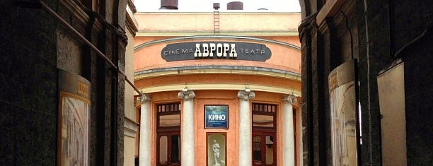 Avrora Cinema is one of Культурное чревоугодие и прогрессирующий гедонизм.