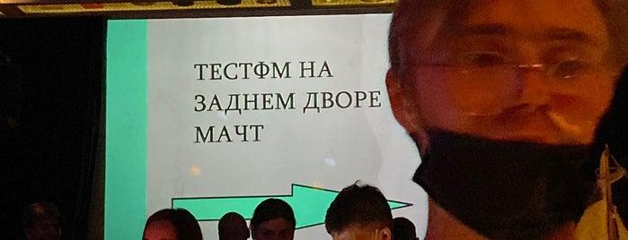 Мачты is one of Питер.