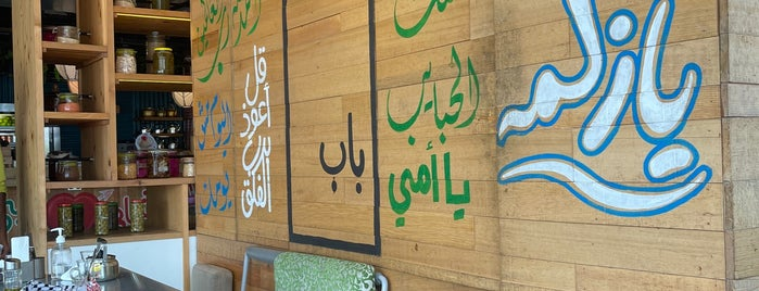 Zaroob Restaurant is one of Tempat yang Disukai Mohammed.