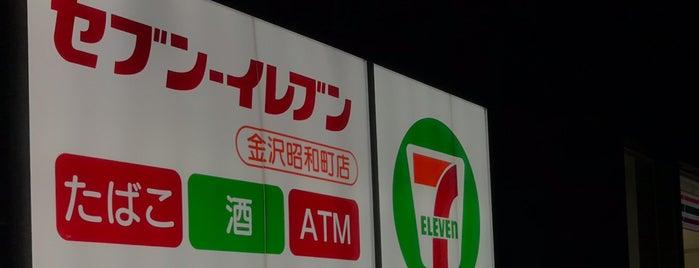 セブンイレブン 金沢昭和町店 is one of Ishikawa.