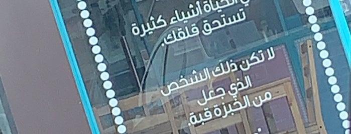 Seriously is one of Riyadh.