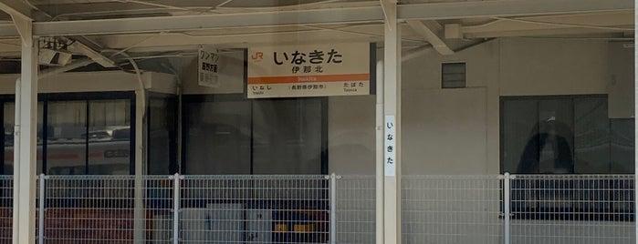 伊那北駅 is one of JR 고신에쓰지방역 (JR 甲信越地方の駅).