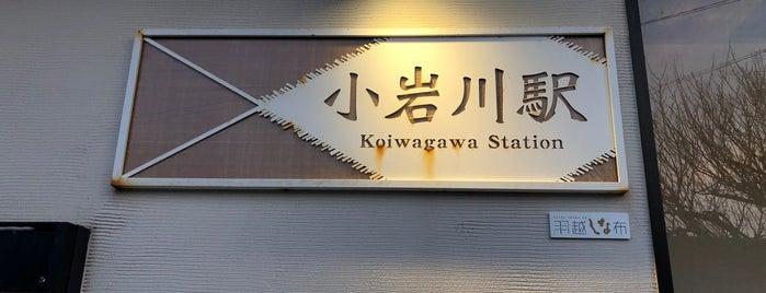Koiwagawa Station is one of JR 미나미토호쿠지방역 (JR 南東北地方の駅).