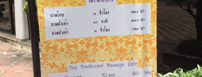 Wat Pho Thai Traditional Medical and Massage School is one of BKK - REP - HKT.