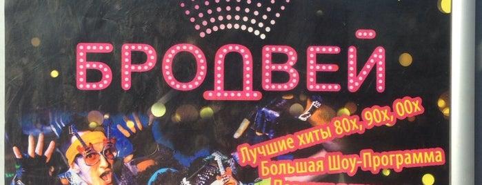 Ретро Дискотека Клуб Бродвей is one of Evgeniy : понравившиеся места.