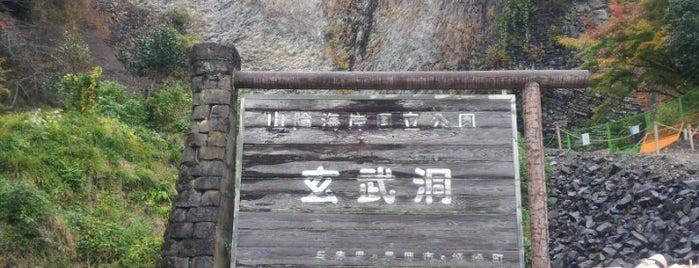 玄武洞 is one of アウトドア&景観スポット.