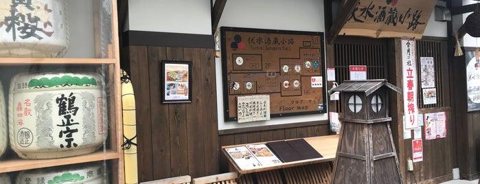 門扇 伏水酒蔵店 is one of Lugares favoritos de Shigeo.