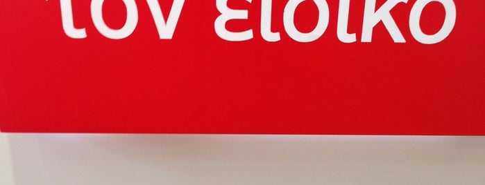 Vodafone is one of Ifigeniaさんの保存済みスポット.
