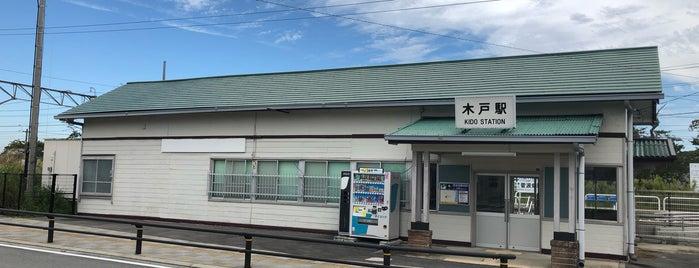 木戸駅 is one of JR 미나미토호쿠지방역 (JR 南東北地方の駅).
