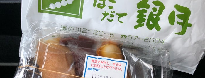 やきだんご 銀月 is one of Hokkaido.