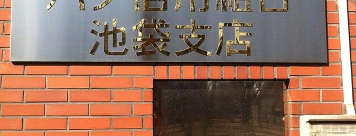 ハナ信用組合 池袋支店 is one of 東上線方面.