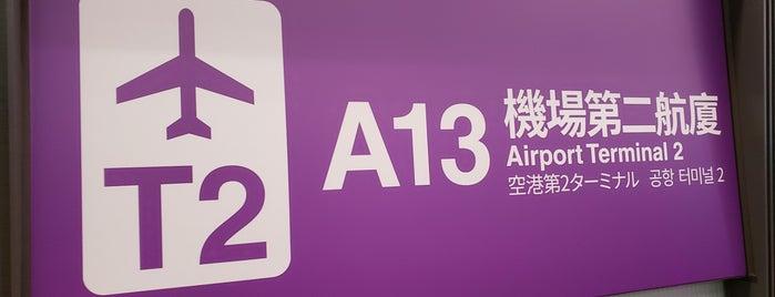 Taoyuan Airport MRT (A13) Airport Terminal 2 is one of 高井 님이 좋아한 장소.