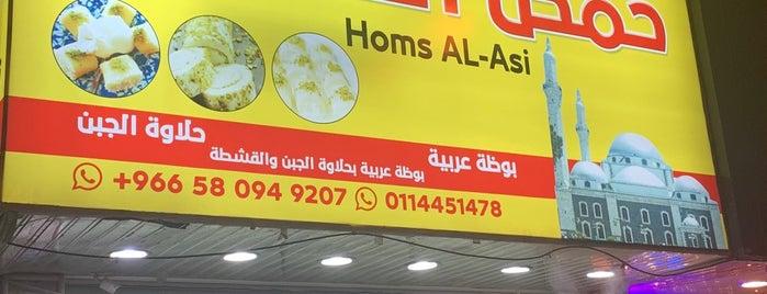 حلويات العاصي حمص is one of สถานที่ที่ FIRST THUCH ถูกใจ.