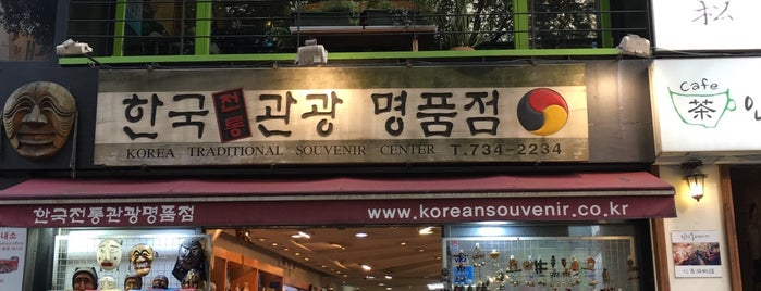 Korean Traditional Souvenir Centre is one of Korea.